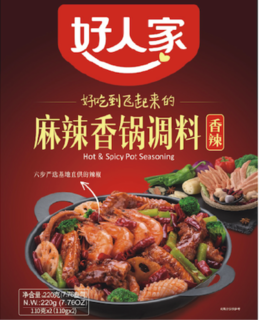 20.HRJ Hot & Spicy Pot Seasoning
